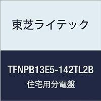 東芝ライテック 小形住宅用分電盤 Nシリーズ エコキュート (電気温水器) 20A + IH オール電化 50A 14-2 扉なし 機能付 TFNPB13E5-142TL2B