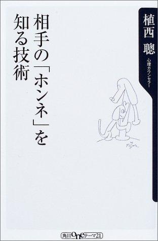 相手の「ホンネ」を知る技術 (角川oneテーマ21)の詳細を見る