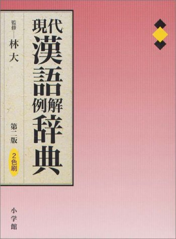現代漢語例解辞典