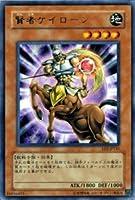 遊戯王カード 【 賢者ケイローン 】 EE3-JP141-R 《エキスパートエディションVol.3》