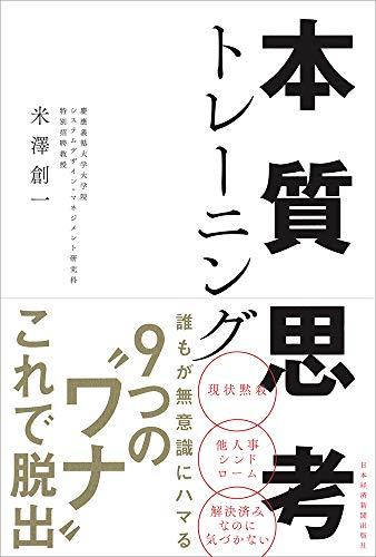 本質思考トレーニング の電子書籍・スキャンなら自炊の森-秋葉2号店