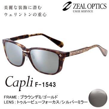 ZEAL OPTICS カプリ F-1543