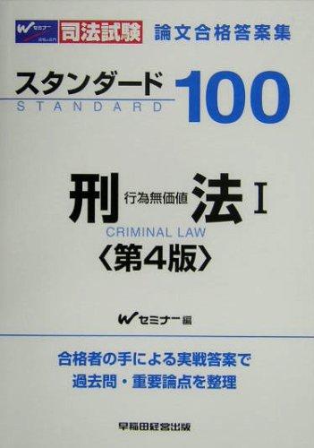 司法試験論文合格答案集 スタンダード100刑法〈1〉行為無価値の詳細を見る