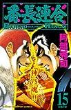 番長連合 第15巻 (少年チャンピオン・コミックス)
