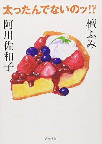 太ったんでないのッ!? (新潮文庫)
