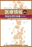 医療情報 第6版 情報処理技術編
