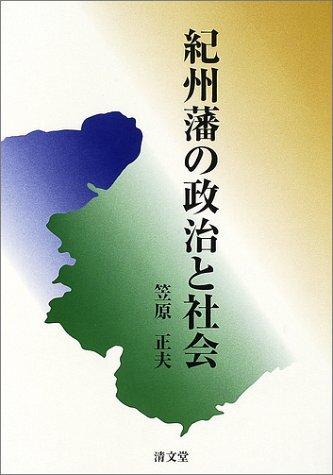 紀州藩の政治と社会