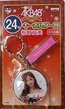 AKB48 公式グッズ 一番くじ クリスマスプレゼント 24番 キーホルダー賞 板野友美 単品 バンプレスト BANPRESTO