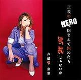 【Amazon.co.jp限定】正義のヒーローを捕まえて固めたら無敵じゃないか(袋とじ秘蔵写真(5種類から1種をランダム封入)付)