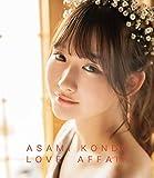 【Amazon.co.jp 限定】『LOVE AFFAIR』 (近藤あさみ1st写真集)