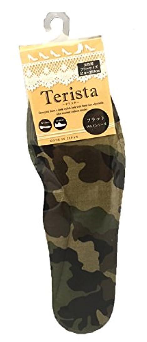 ズボン液化するうっかりモリト テリスタ フラットフルインソール 迷彩柄 女性用 22.0~25.0cm
