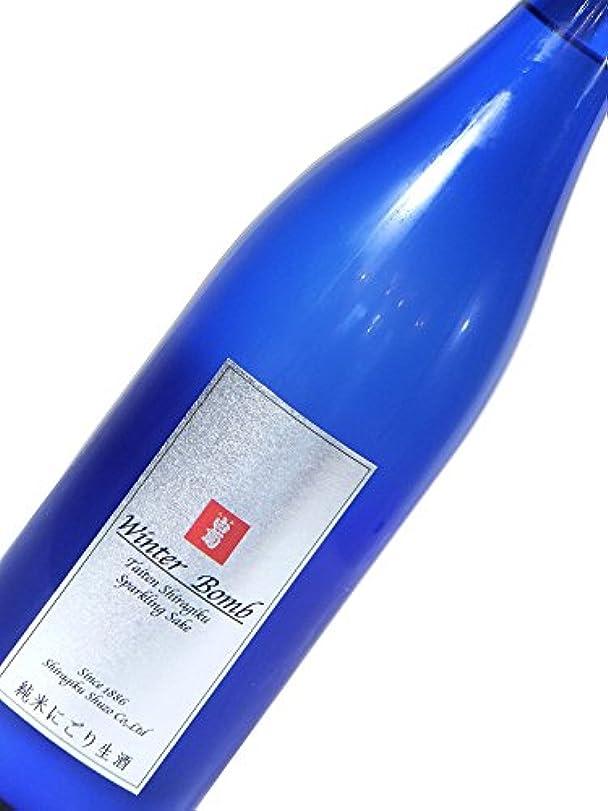不測の事態言い直す野菜白菊酒造 ウインターボム 純米にごり生酒 強発泡性スパークリング清酒 720ml ■要冷蔵