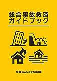 総合事故救済ガイドブック