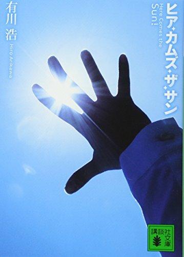 ヒア・カムズ・ザ・サン (講談社文庫)