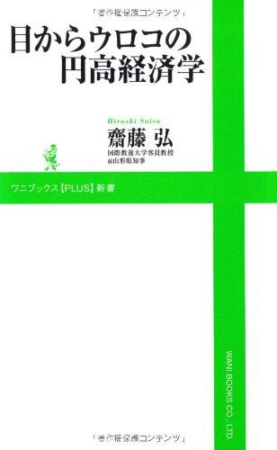 目からウロコの円高経済学 (ワニブックスPLUS新書)の詳細を見る