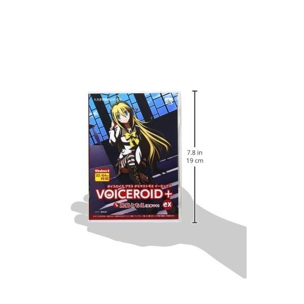 VOICEROID+ 民安ともえ EXの紹介画像3