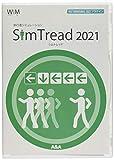 SimTread 2021 スタンドアロン版
