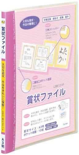 レイメイ藤井 賞状ファイル A3 ピンク LSB101P