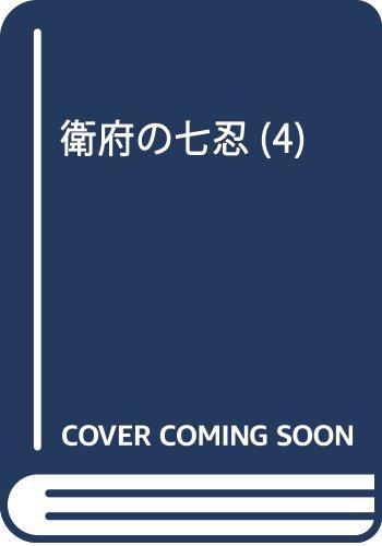 衛府の七忍(4): チャンピオンREDコミックス