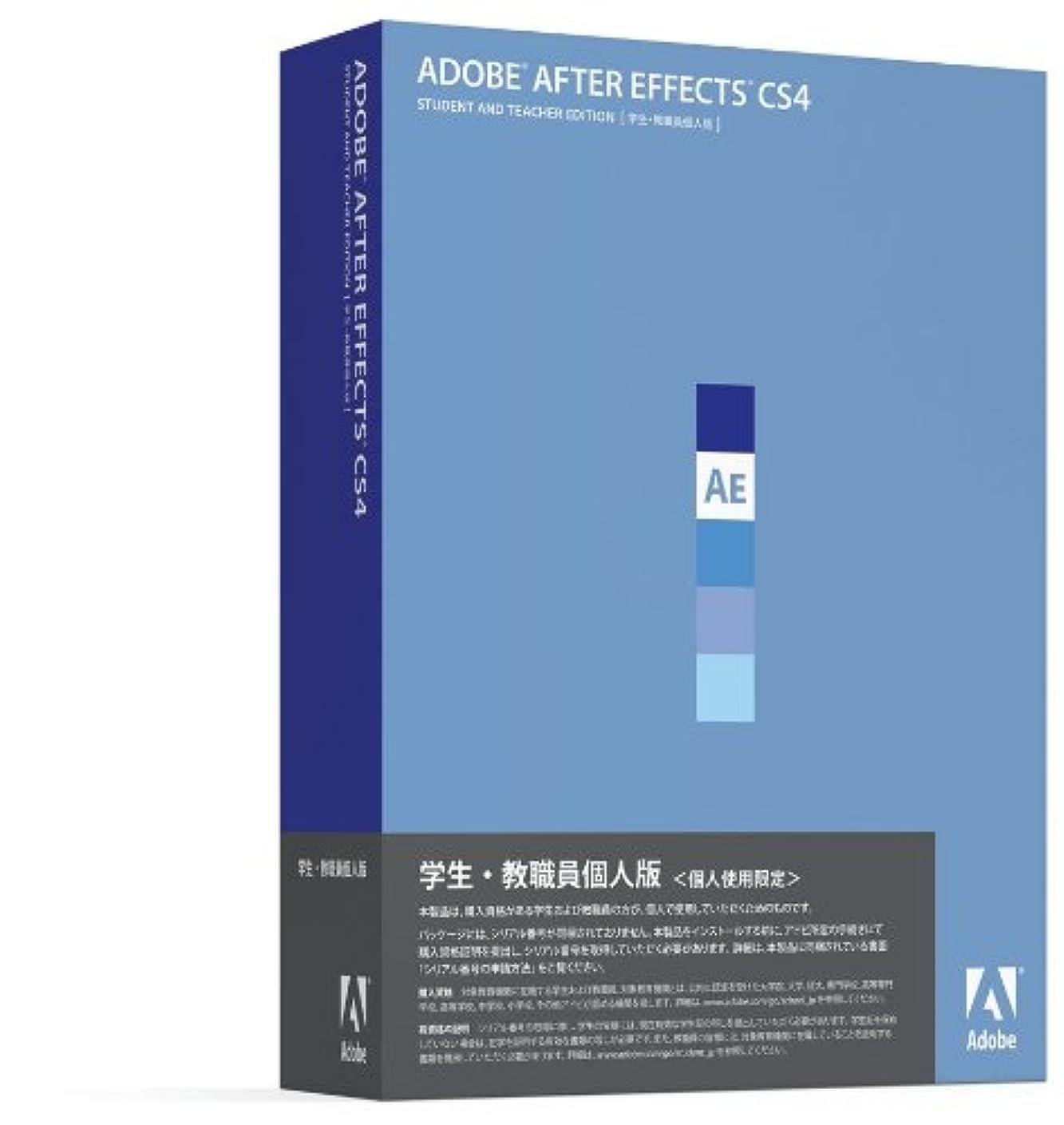 生き物噴火誠実さ学生?教職員個人版 Adobe After Effects CS4 (V9.0) 日本語版 Professional Windows版 (要シリアル番号申請)