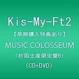【早期購入特典あり】MUSIC COLOSSEUM(DVD付)(初回生産限定盤B)(ポスター付)