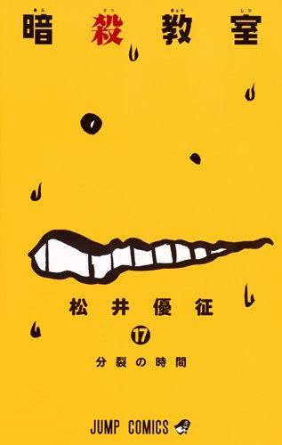 暗殺教室 17 (ジャンプコミックス)...