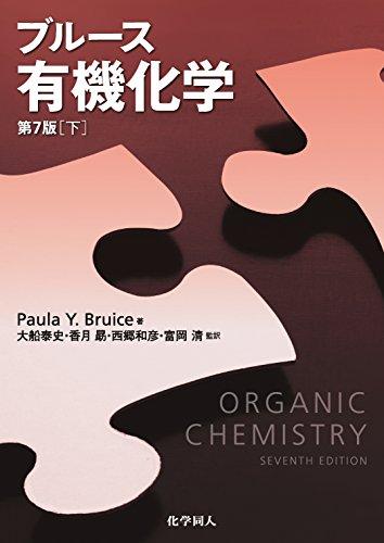 ブルース有機化学 【下】 (第7版)の詳細を見る