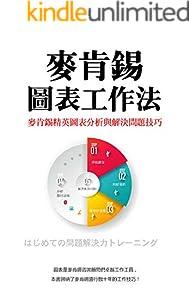 麥肯錫圖表工作法 : 麥肯錫精英圖表分析與解決問題技巧 (Traditional Chinese Edition)