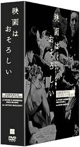 映画はおそろしい <アントニオ・マルゲリーティ篇> DVD-BOX