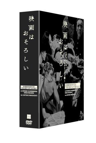 映画はおそろしい <アントニオ・マルゲリーティ篇> DVD-BOX ロッサナ・ポデスタ クリストファー・リー ジョルジュ・リヴィエール バーバラ・スティール 紀伊國屋書店