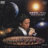 東儀秀樹 イン プラハ「宇宙 未知への大紀行」を奏でる [DVD]