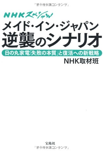 NHKスペシャル メイド゛・イン・ジャパン逆襲のシナリオ