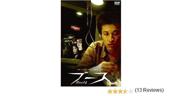 Amazon | ブース/booth [DVD] | ...