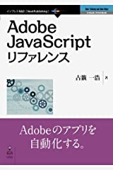 Adobe JavaScriptリファレンス (NextPublishing) オンデマンド (ペーパーバック)