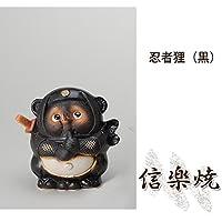 忍者狸(黒) 伝統的な味わいのある信楽焼き 置物 小物 和テイスト 陶器 日本製 信楽焼 縁起物 焼