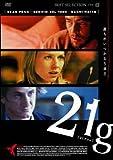 21グラム [DVD]