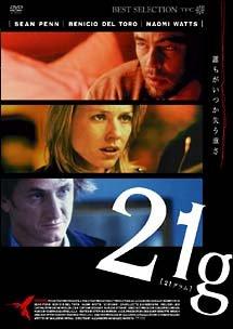 21グラム [DVD]の詳細を見る