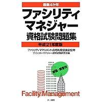 最新4か年 ファシリティマネジャー資格試験問題集〈平成21年度版〉