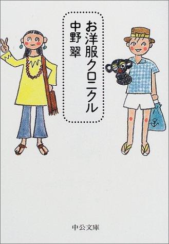 お洋服クロニクル (中公文庫)の詳細を見る