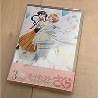 カードキャプターさくら クリアカード編 Vol.3〈初回仕様版〉