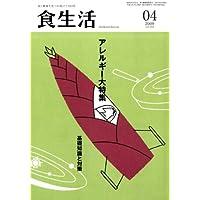 食生活 2009年 04月号 [雑誌]