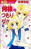 何様のつもりダ!! 第3巻 (MBコミックス)