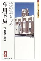 滝川幸辰―汝の道を歩め (ミネルヴァ日本評伝選)
