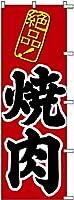 のぼり旗 焼肉 S76059 600×1800mm 株式会社UMOGA