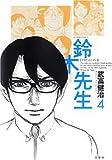 鈴木先生 4 (アクションコミックス)