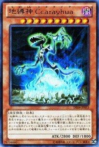 遊戯王OCG 地縛神 Ccarayhua DE04-JP055-R デュエリストエディション4 収録カード