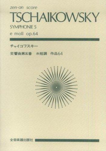 スコア チャイコフスキー 交響曲第5番 ホ短調 作品64 (Zen‐on score)の詳細を見る
