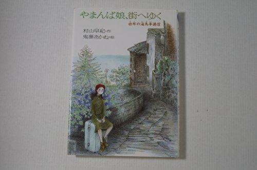 やまんば娘、街へゆく—由布の海馬亭通信 (理論社の創作童話シリーズ—17)