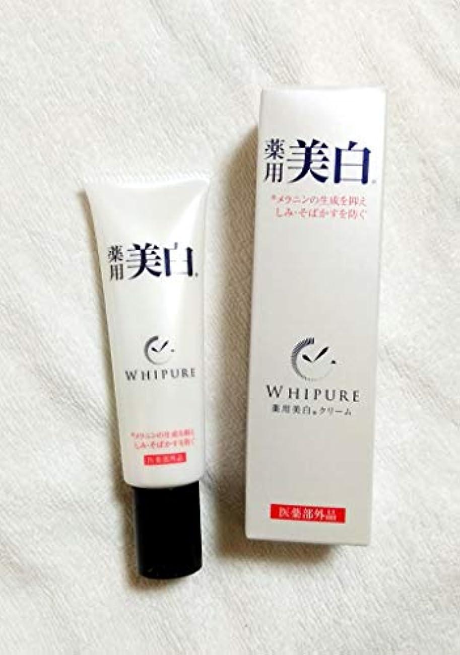 フック抽選段階WHIPURE  薬用美白クリーム 27g