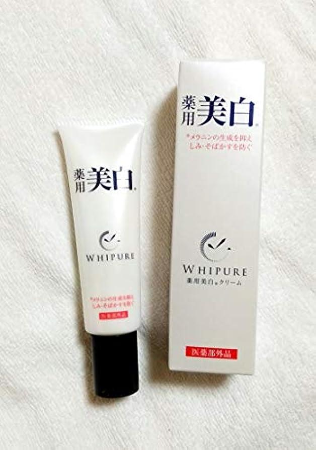 負担ペッカディロ打撃WHIPURE  薬用美白クリーム 27g